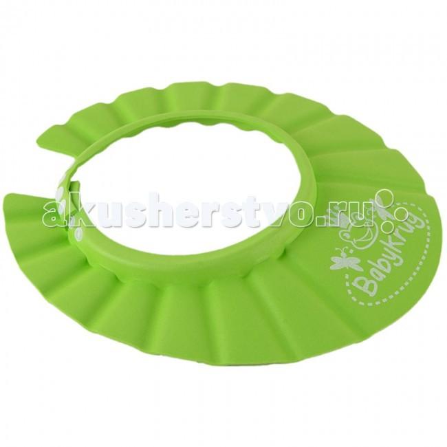Защитный козырек Baby-Krug для купания