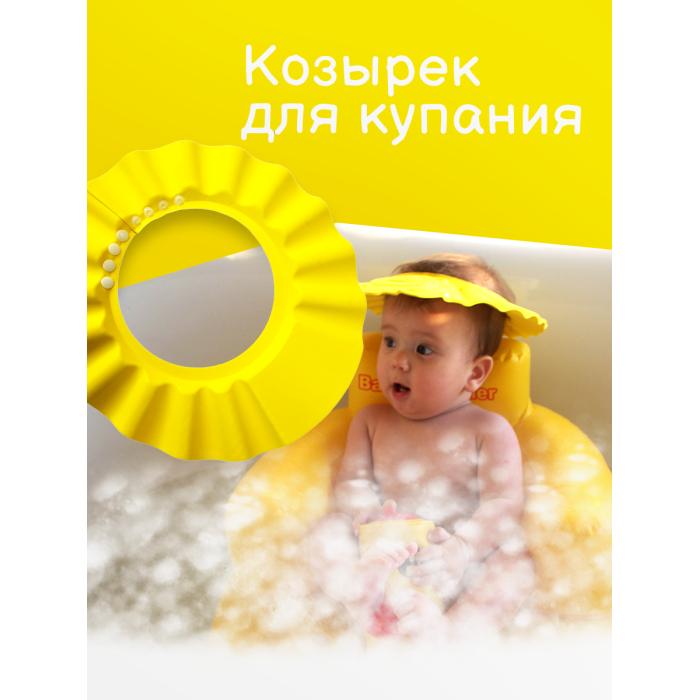 Защитный козырек Baby Swimmer BS-SH02-D