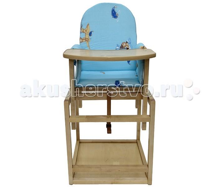 Стульчик для кормления BabyRoom Афоня 2Афоня 2Стульчик для кормления малыша Babyroom Афоня 2 является трансформирующейся конструкцией, которая может превратиться в небольшой стульчик и столик, за которые ребенок сможет взбираться самостоятельно. Продукция российского бренда выполнена из высококачественных материалов, полностью экологичная и безопасная.  Достоинства стульчика для кормления: Детская мебель Babyroom производится из экологичных материалов, которые даже при контакте с едой остаются безопасными для ребенка. Деревянный каркас покрыт лаком на водной основе, он не навредит ребенку даже в случае контакта с горячими поверхностями. В сложенном виде стульчик достаточно компактный. Прост и удобен в сборке. Сидение имеет мягкую обивку, которая защищена от загрязнению моющейся обивкой. Есть страховочные ручки с мягкой обивкой по бокам. Перед ребенком есть удобный столик-подносик с защитными бортиками по периметру, которые не позволяют растекаться жидкости в том случае, если ребенок что-то опрокинет. А в первые недели опрокидывать он будет много. Когда ребенок подрастет, подносик можно демонтировать, верхнюю часть стульчика демонтировать и он превратится в более компактное сидение и приставляется к основе, которая является столиком.  Вес: 8 кг  Внимание! Расцветки чехла в ассортименте!<br>