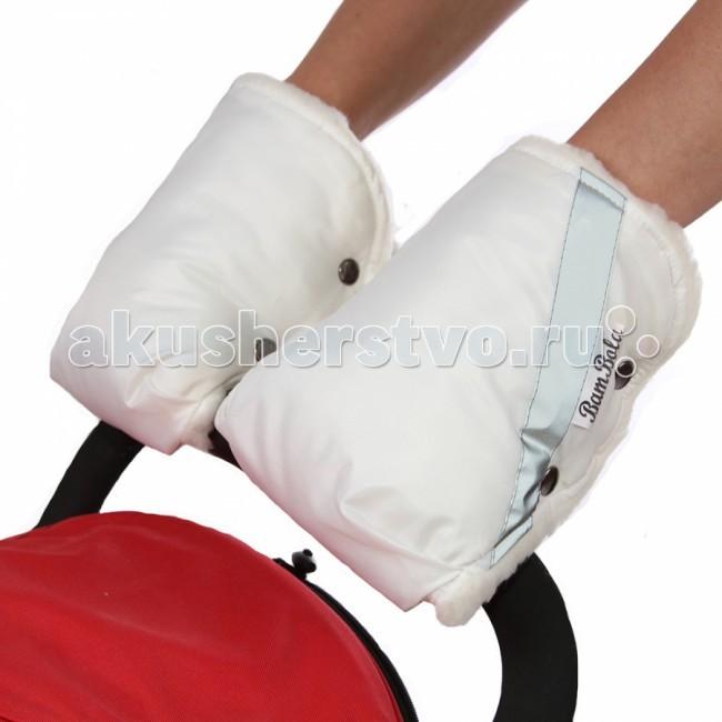 BamBola Муфты-варежки для коляски плащевка (лайт)