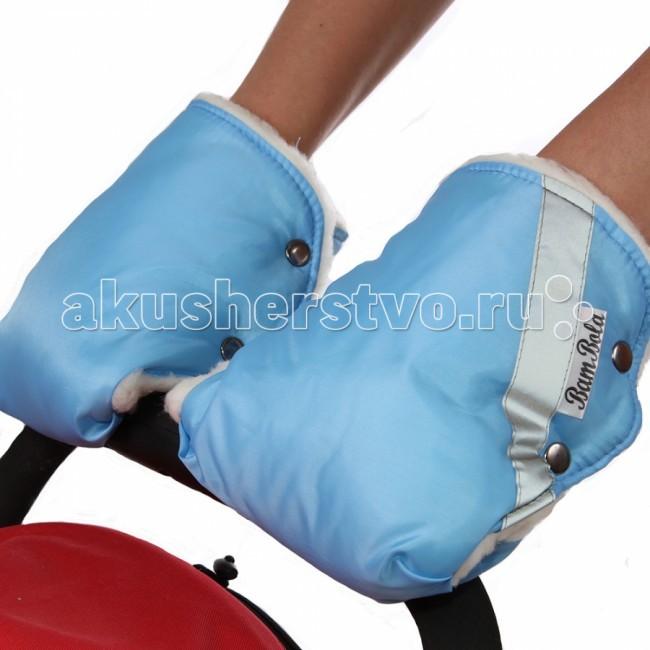 BamBola Муфты-варежки для коляски плащевкаМуфты-варежки для коляски плащевкаМуфта для коляски из плащевки с мехом BamBola  Муфта-варежка на ручку коляски представляет собой 2 варежки, которые подходят для всех типов колясок и очень легко одеваются, защищая ваши руки от холода.   Ткань муфты водоотталкивающая, она утеплена мехом и небольшим слоем синтепона.  Различные цветовые решения позволят вам подобрать муфту в тон вашей коляски.  Такая вещь просто незаменима во время зимних прогулок!<br>