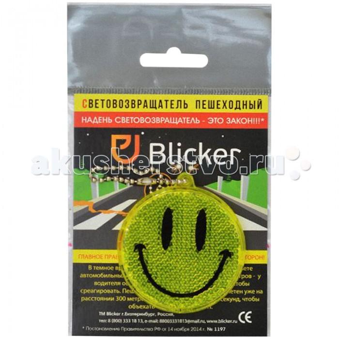 Blicker Световозвращающая подвеска СмайликСветовозвращающая подвеска СмайликВо избежание аварийных ситуаций на дороге, крепите светоотражатели с обеих сторон на одежду таким образом, чтобы они находились на уровне бедра, в таком положении они более заметны в свете фар автомобиля. В комплект со светоотражателем входит специальный подвес.  Созданы для профилактики безопасности детей на дорогах, улучшения дисциплины участников дорожного движения и пропаганды соблюдения правил дорожного движения.<br>