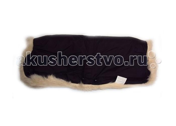 BOZZ Муфта для коляски из овчиныМуфта для коляски из овчиныМуфта для колясок – незаменимое изделие в холодное время года, она не только защищает от мороза ваши руки, но и позволяет оставаться им сухими и теплыми. Таким образом, зимняя прогулка доставит удовольствие вам и вашему ребенку.  Материалы: внешняя ткань - 100% нейлон, водо и грязеустойчивая внутренняя ткань - 100% овчина. Цельная шкура овчины. Бережная выделка овчины, сохраняющая природные свойства ланолина, находящегося в овчине – натурального антисептика, который обладает противовоспалительными и антиаллергическими свойствами. Естественный окрас меха после процесса дубления, без использования красителей  Основные характеристики: бережно защищает руки во время прогулки в холодное время года легко фиксируется на ручке коляски с помощью кнопок<br>