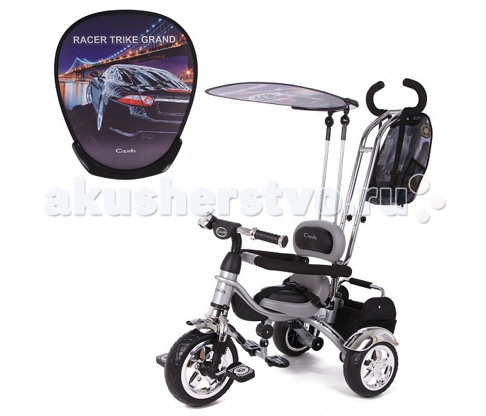 Велосипед трехколесный Capella Racer Trike Grand