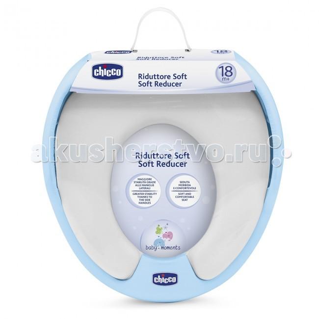 Chicco Адаптер для туалетаАдаптер для туалетаМягкое сиденье поможет научить малыша пользоваться туалетом.  Подходит практически для всех типов унитазов.   С помощью ручек можно легко снять или закрепить сиденье обратно, кроме этого, ручки позволят Вашему ребенку чувствовать себя на унитазе уверенно.<br>