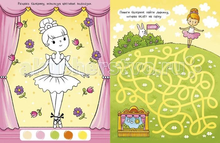 Игры раскраски для девочек 11 лет