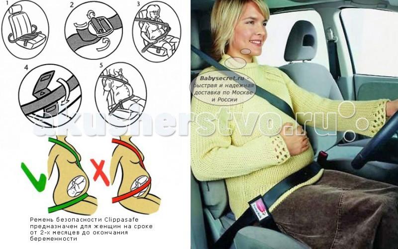 Ремень безопасности для беременным