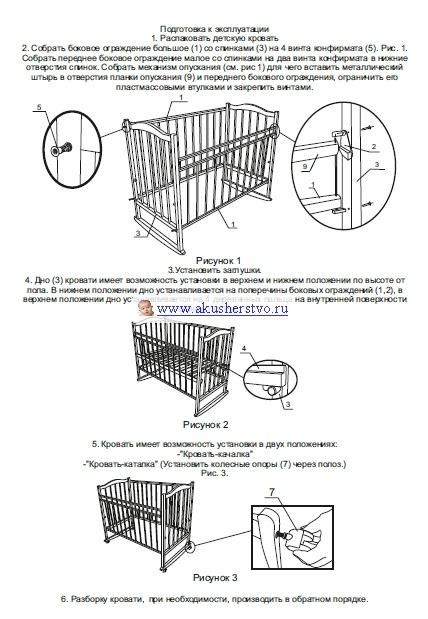 инструкция для детской