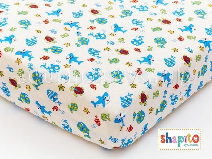 Giovanni Shapito Простыня на резинке 120х60Shapito Простыня на резинке 120х60Giovanni Shapito Простыня на резинке 120х60. Простыня натяжная в кровать для младенцев от Shapito by Giovanni выполнена из очень мягкой натуральной ткани – хлопкового трикотажа.   Простыня на удобной резинке плотно закрепляется на матрасе и не позволяет складкам воздействовать на кожу ребенка.   размеры:  подходит для матрасов 120 х 60 см, высотой до 15 см<br>