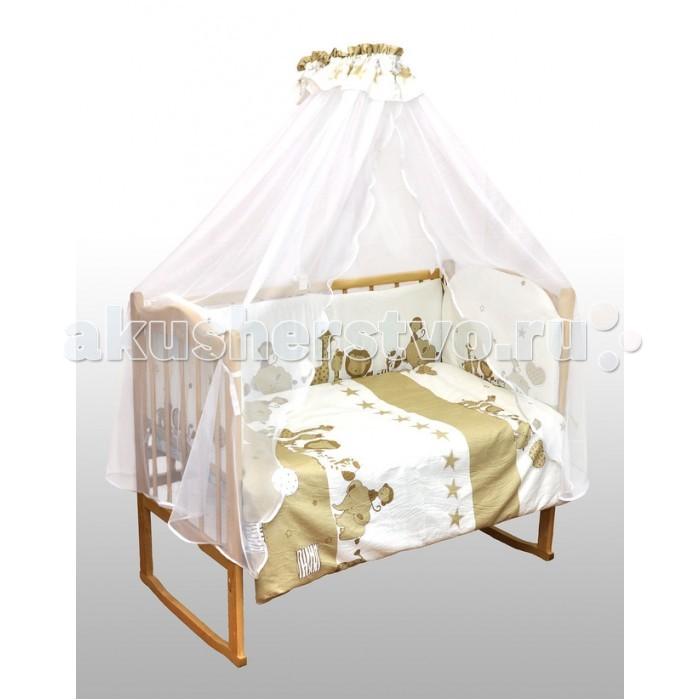 Комплект для кроватки Happy Dreams Саванна (7 предметов)