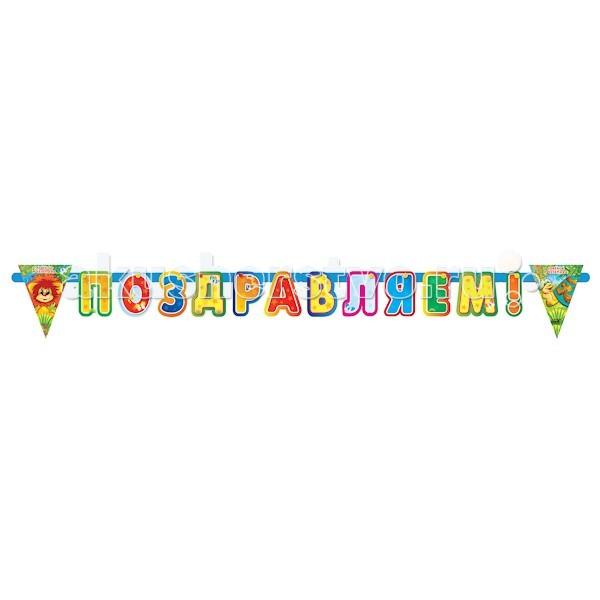 Играем вместе Гирлянда Поздравляем! 190 смГирлянда Поздравляем! 190 смИграем вместе Веселый праздник Гирлянда Поздравляем! украсит праздничный стол вашего малыша и создаст отличное настроение всем гостям и имениннику!<br>