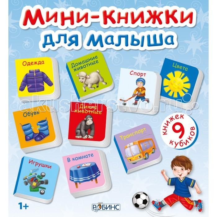 Робинс Мини-книжки для малыша