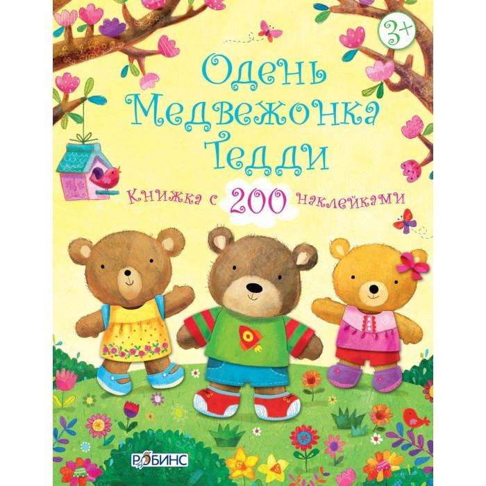 Робинс Медвежонок Тедди. Одень медвежонка ТеддиМедвежонок Тедди. Одень медвежонка ТеддиЭто книжка-путешествие, в которой с помощью 200 различных наклеек нужно подобрать соответствующую ситуации одежду для медвежат. 4 забавных медвежонка Тедди - Ириска, Плюшка, Потап и Кузя - путешествуют по страницам книги и попадают в разные жизненные ситуации: например, они отправились за покупками, и вдруг пошел дождик, или медвежата решили испечь кексы, или отправиться в лес на пикник, и т. п.   Что нужно одеть для прогулки под дождем, какую одежду выбрать для работы на кухни или что нужно взять с собой на пикник?   Внутри вы найдете 8 листов с наклейками, с помощью которых можно подобрать костюмы для медвежат. Яркие, крупные иллюстрации и много-много-много наклеек.   Создай свой неповторимый образ.<br>
