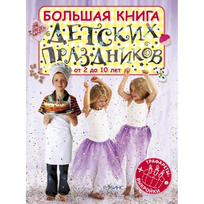Робинс Большая книга детских праздников (трафареты + выкройки) от Акушерство