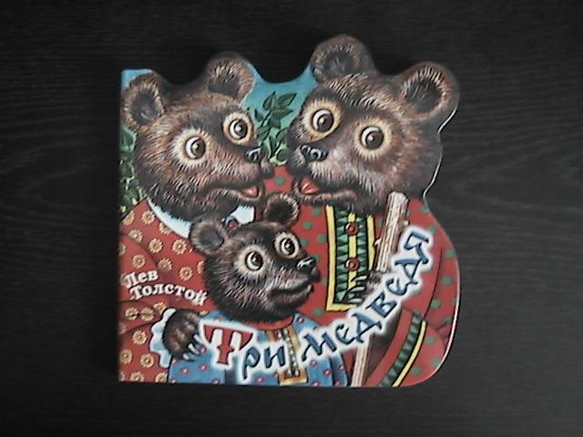 Дрофа Три медведя от Акушерство