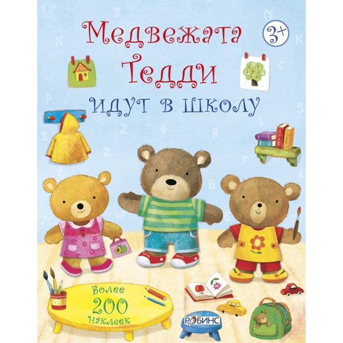 Робинс Медвежонок Тедди. Медвежата Тедди идут в школуМедвежонок Тедди. Медвежата Тедди идут в школуМедвежата Тедди идут в школу - продолжение серии книжек с наклейками о маленьких медвежатах, более 200 наклеек внутри!  Теперь герои книжки Потап, Кузя, Ириска и Плюшка собираются в школу. Вашей задачей будет подготовить медвежат в школу: подобрать одежду, собрать рюкзаки и коробочки для завтрака, помочь им с уроками в школе.  Внутри вы найдете 8 листов с наклейками, с помощью которых можно подобрать костюмы для медвежат. Важно подобрать костюмы правильно и приклеить наклейки в нужные места.   Яркие, крупные иллюстрации и много-много-много наклеек. Создай свой неповторимый образ.<br>
