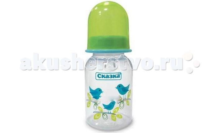 Бутылочка Сказка Птички 125 млПтички 125 млБутылочка для кормления Сказка изготовлена из гигиеничного, прочного и безопасного поликарбоната и не содержит бисфенол-А.   Удобная форма и маленький вес обеспечивают простоту использования бутылочки, а мерная шкала всегда поможет набирать в бутылочку ровно столько смеси, сколько необходимо.  Бутылочка укомплектована силиконовой соской круглой формы с медленным потоком. Плотно фиксирующаяся крышка не позволит разлиться жидкости в сумке или коляске.  Яркие рисунки. Цвета в ассортименте.<br>