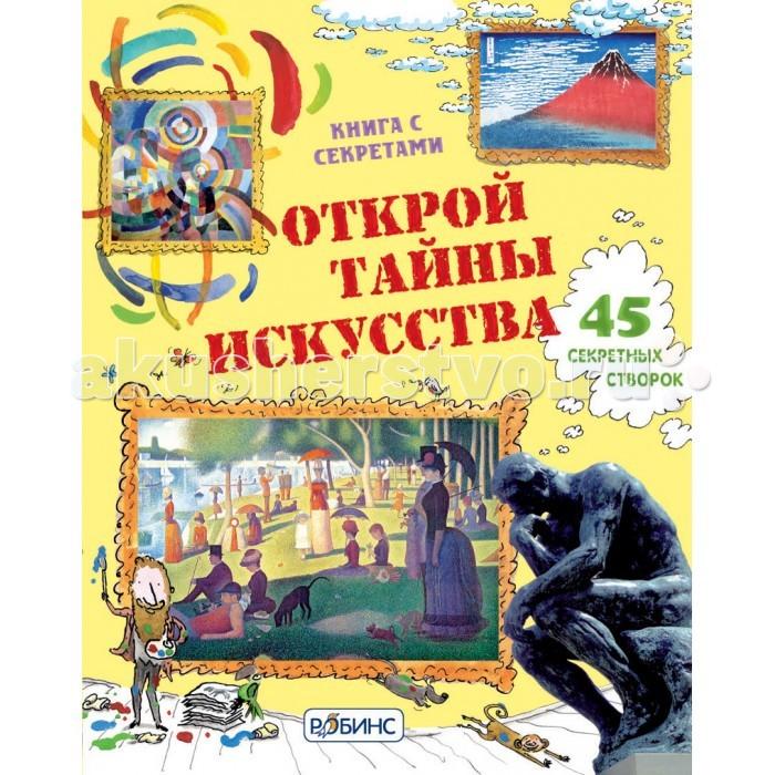 Робинс Книга Открой тайны искусства