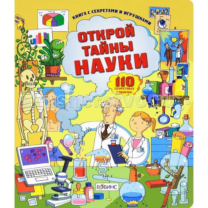 Робинс Книга Открой тайны науки