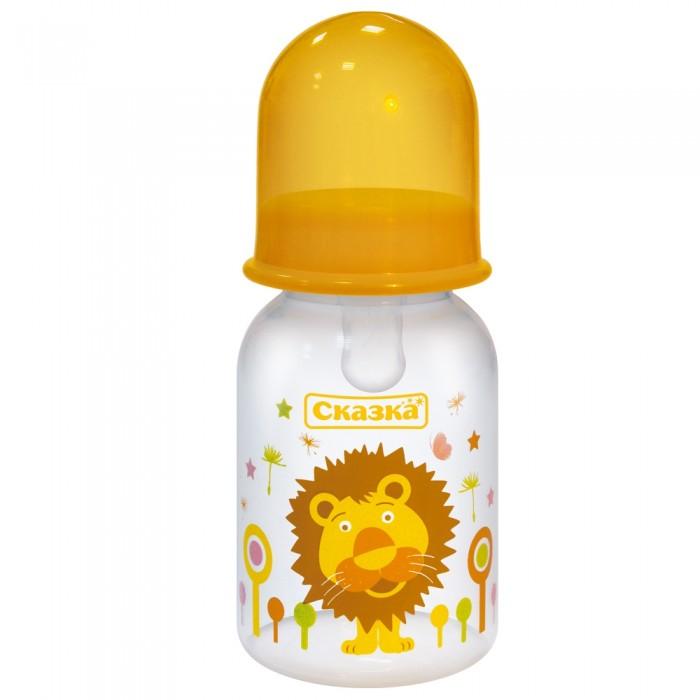 Бутылочка Сказка цветной рисунок 125 млцветной рисунок 125 млБутылочка для кормления Сказка изготовлена из гигиеничного, прочного и безопасного поликарбоната и не содержит бисфенол-А.   Удобная форма и маленький вес обеспечивают простоту использования бутылочки, а мерная шкала всегда поможет набирать в бутылочку ровно столько смеси, сколько необходимо.  Бутылочка укомплектована силиконовой соской круглой формы с медленным потоком. Плотно фиксирующаяся крышка не позволит разлиться жидкости в сумке или коляске.  Яркие рисунки. Цвета в ассортименте.<br>