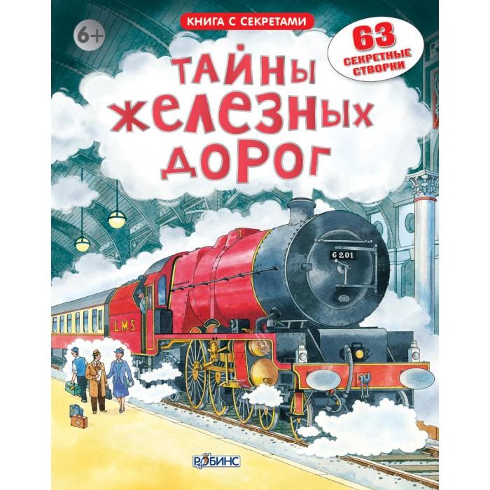 Робинс Открой тайны железных дорог