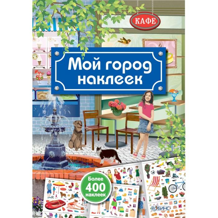 Робинс Книжка Мой город наклеек