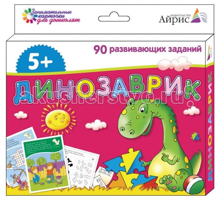 Айрис-пресс Набор занимательных карточек для дошколят. Динозаврик 5+ от Акушерство