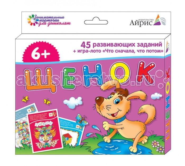 Айрис-пресс Набор занимательных карточек для дошколят. Щенок 6+ от Акушерство