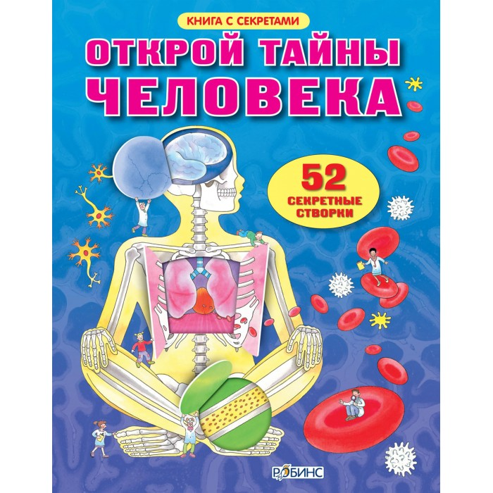 Робинс Книга Открой тайны человека