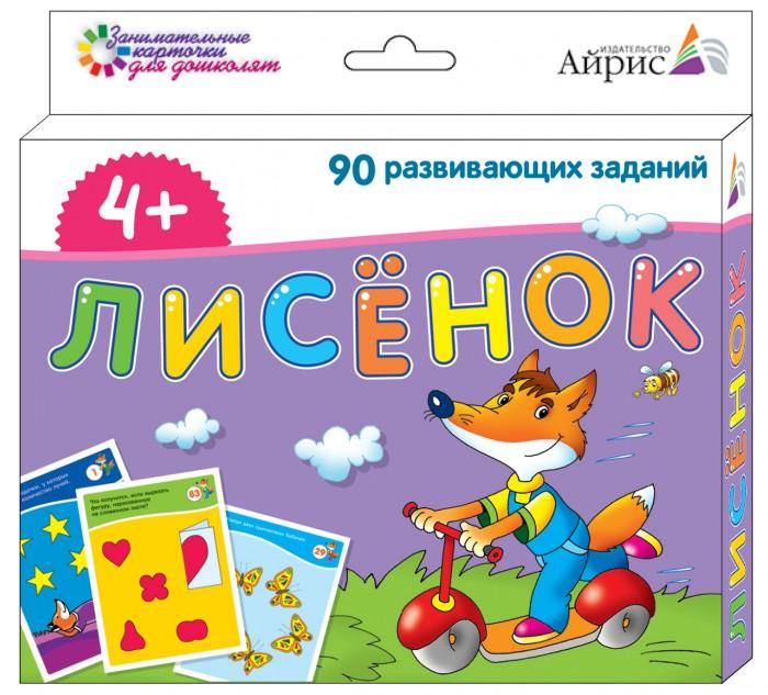 Айрис-пресс Набор занимательных карточек для дошколят. Лисёнок 4+ от Акушерство