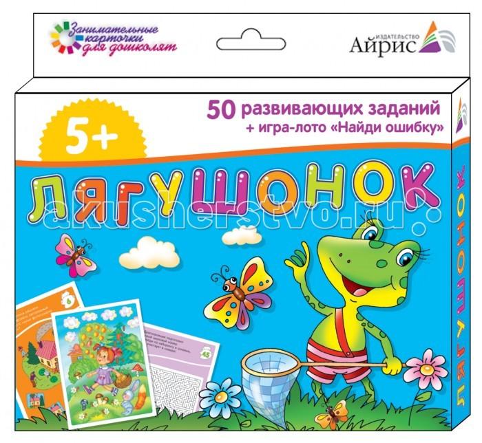 Айрис-пресс Набор занимательных карточек для дошколят. Лягушонок 5+ от Акушерство