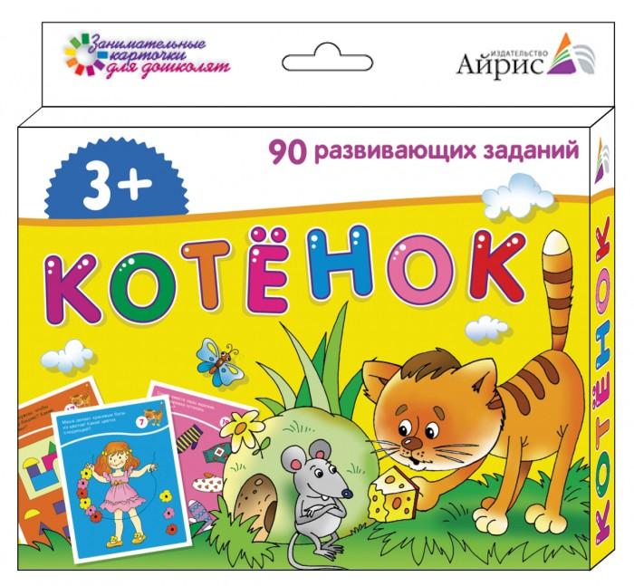 Айрис-пресс Набор занимательных карточек для дошколят. Котёнок 3+ от Акушерство