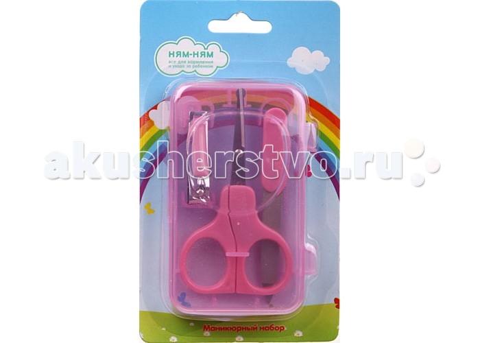 Ням-Ням Набор для маникюраНабор для маникюраНЯМ-НЯМ Набор для маникюра. За ноготками маленьких детей нужен тщательный уход, так как под ними может скапливаться много грязи и микробов. Ребенок постоянно берет свои крохотные ручонки рот. Специально для ухода за маленькими ноготками используют набор. В его входят ножнички, щипчики и пилочка, с помощью которых ребенку безболезненно можно обработать ноготки.  Возраст: с рождения  В наборе: ножницы футляр щипцы для ногтей пилочка<br>