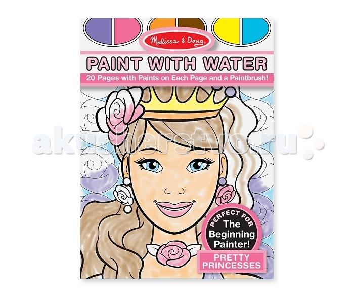 Раскраска Melissa & Doug водная Принцессы от Акушерство