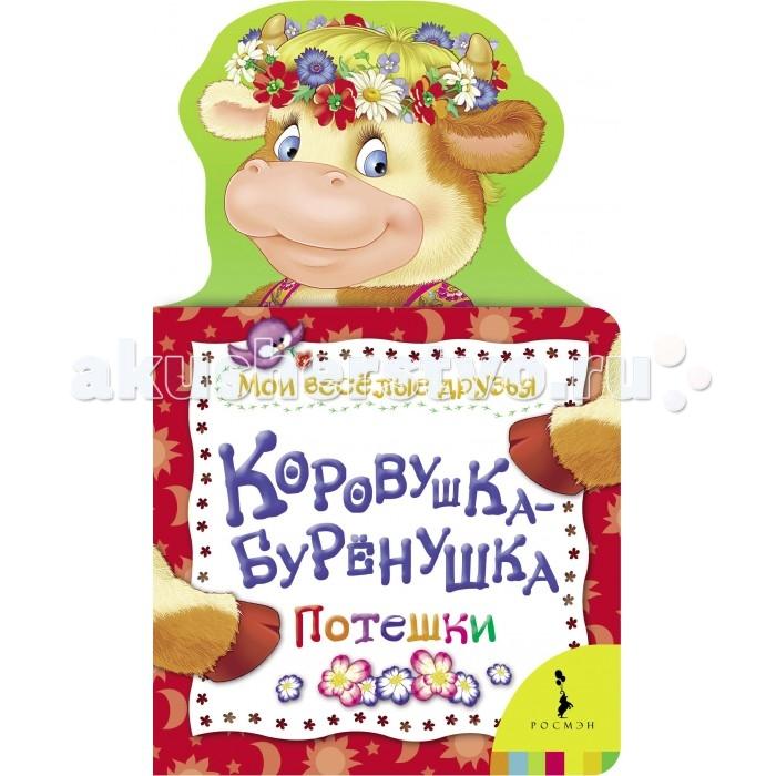 Росмэн Книжка-потешка Коровушка-буренушкаКнижка-потешка Коровушка-буренушкаКнижка-потешка Коровушка-буренушка  Книга предлагает вниманию родителей популярные детские песенки, потешки, стихи в удобном формате для малышей. Книжечка с плотными картонными страницами с красивой фигурной вырубкой и красочными иллюстрациями будет долго радовать ребенка.  Формат: 210х125x10 мм Объём: 12 страниц<br>