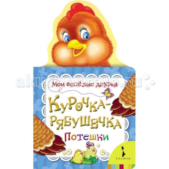 Росмэн Книжка-потешка Курочка-рябушечка
