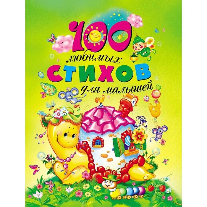 Росмэн 100 любимых стихов для малышей от Акушерство