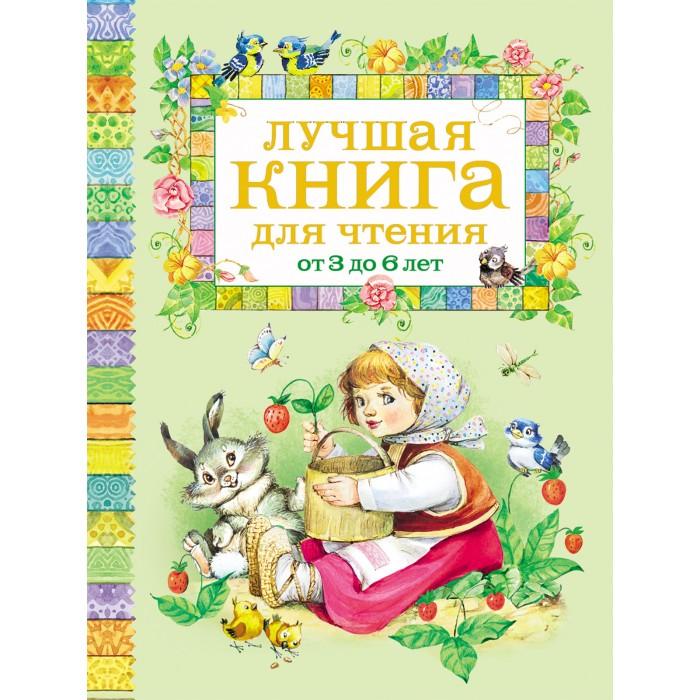 Росмэн Лучшая книга для чтения от 3 до 6 лет от Акушерство