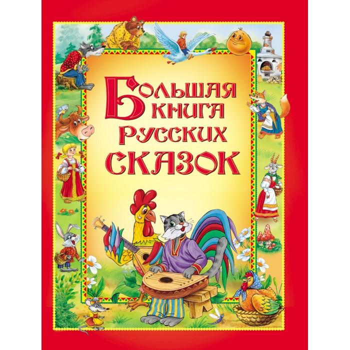 Росмэн Большая книга русских сказок от Акушерство