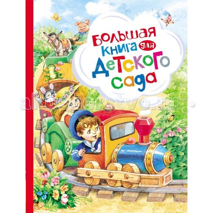 Росмэн Большая книга для детского сада от Акушерство