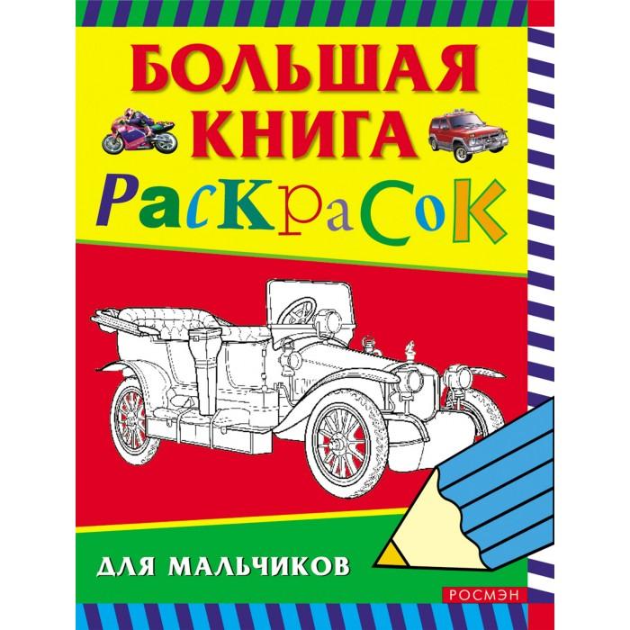 Раскраска Росмэн Большая книга для мальчиков от Акушерство