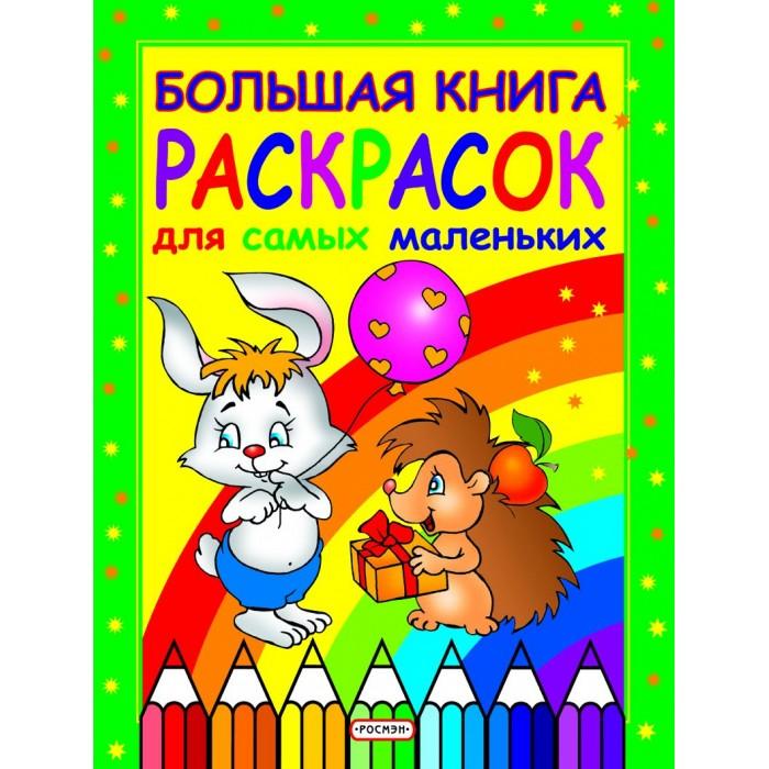 Раскраска Росмэн Большая книга для самых маленьких от Акушерство