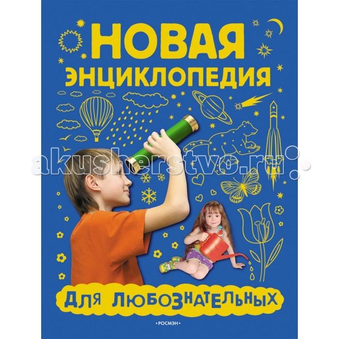 Росмэн Новая энциклопедия для любознательных