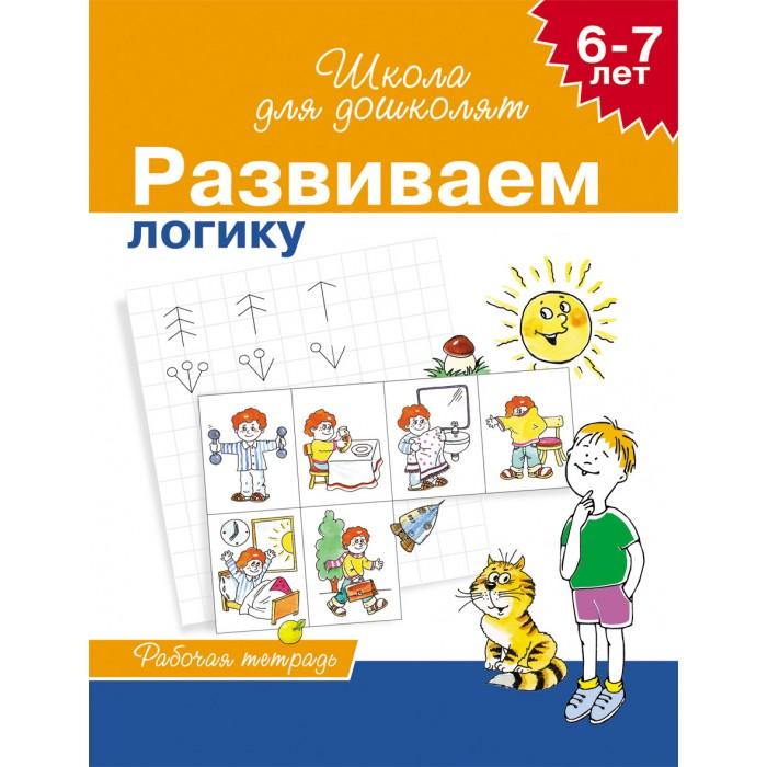 Росмэн Развиваем логику 6-7 лет (Рабочая тетрадь)Развиваем логику 6-7 лет (Рабочая тетрадь)Росмэн Развиваем логику 6-7 лет (Рабочая тетрадь)  Рабочая тетрадь направлена на развитие логики у детей дошкольного возраста. Книгу можно использовать как на групповых занятиях в детских садах и в начальной школе, так и для индивидуальной работы с детьми.  Размер: 255 х 195 x 2 мм Страниц: 24<br>