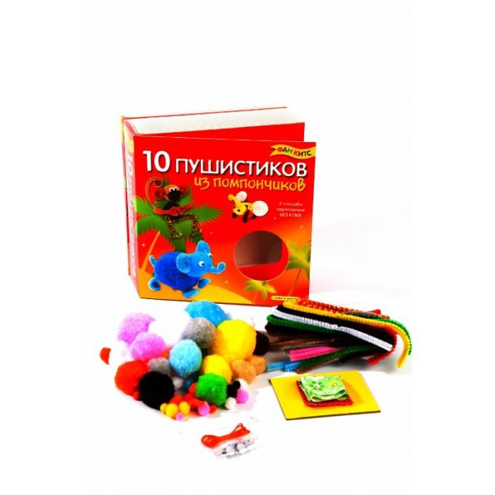 Fun kits 10 пушистиков из помпончиков10 пушистиков из помпончиковFun kits 10 пушистиков из помпончиков. Теперь можно не приклеивать помпончики, а соединять их с помощью проволочек, ниточек или мягкого картона! Раньше, при использовании клея, помпончики долго сохли, а руки были все перепачканы клеем. Теперь можно переделывать свои игрушки, ведь они сделаны самыми новыми и удобными способами скрепления без клея!  В комплекте: книга 48 стр. с цветными иллюстрациями 46 помпончиков 25 пушистых проволочек мягкий картон нитки лента ткань 8 пар бегающих глазиков.<br>