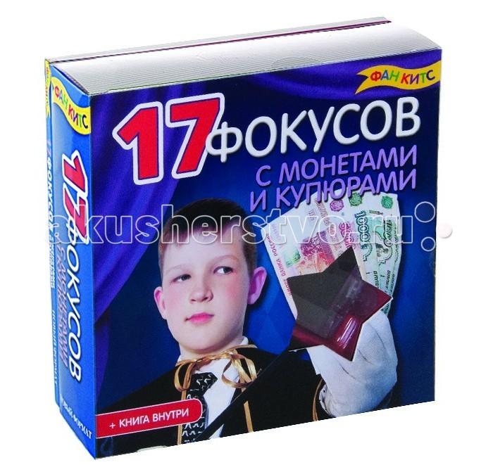 Fun kits 17 фокусов с монетами и купюрами17 фокусов с монетами и купюрамиFun kits 17 фокусов с монетами и купюрами. Покажи друзьям веселые и удивительные фокусы с настоящими деньгами!  На помощь тебе придут необыкновенные вещи из этой коробочки. У тебя в руках реквизит фокусника - предметы, которые с виду очень похожи на настоящие, а в действительности имеют свои секреты. Подробная книга-инструкция объяснит, как ими пользоваться и как устроить представление.  В комплекте: книга 48 стр. с цветными иллюстрациями 12 китайских картонных монеток купюра 1000 рублей(не настоящая!) коробок Чудо-ручка для протыкания купюр станок для денег 2 резиновых магнитика шнурок.<br>