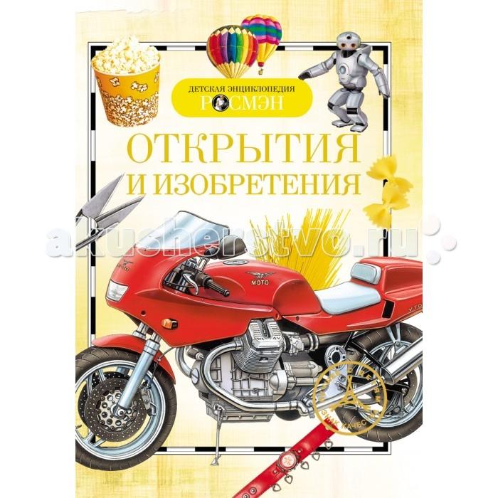Росмэн Энциклопедия Открытия и изобретения