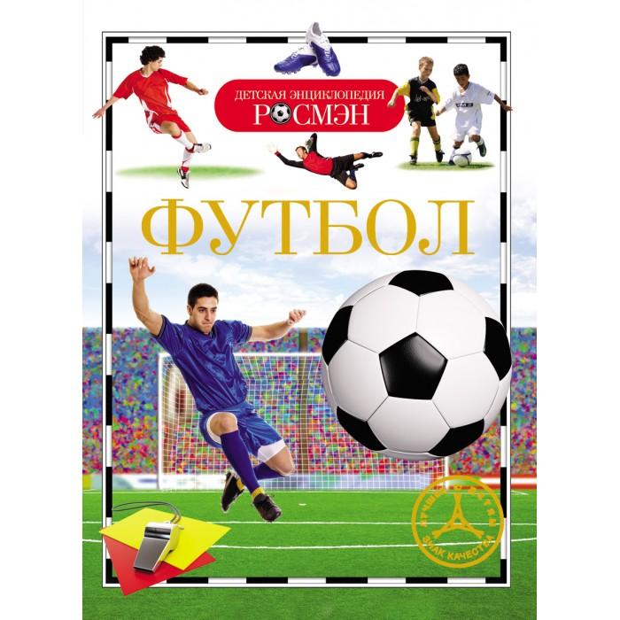 Росмэн Энциклопедия Футбол