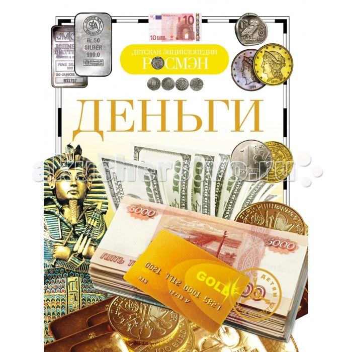 Росмэн Энциклопедия Деньги