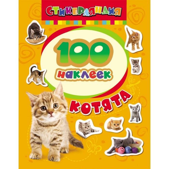 Росмэн Стикерляндия 100 наклеек Котята от Акушерство
